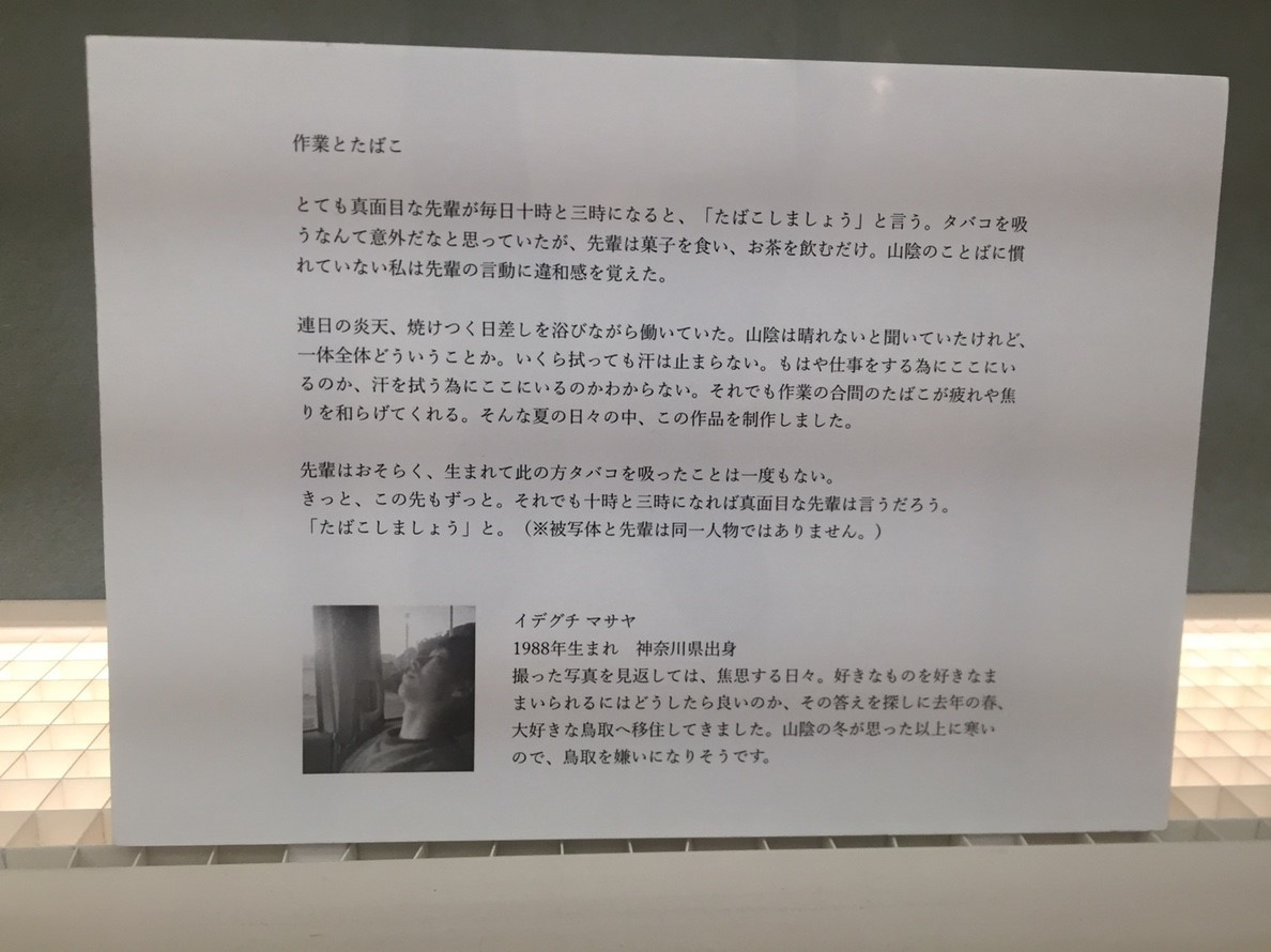 photoexhibition  代表展 vol.3  @鳥取県立博物館_e0115904_15332789.jpg