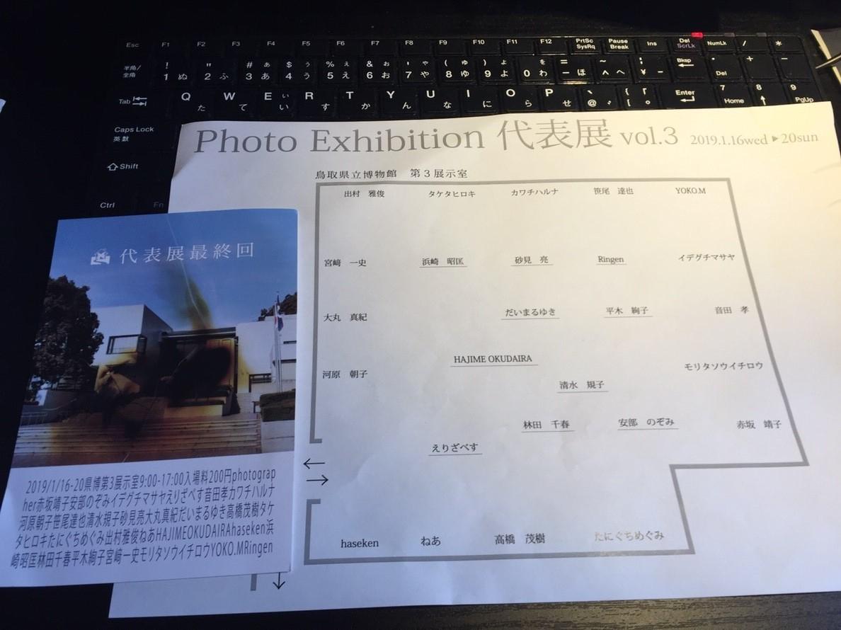 photoexhibition  代表展 vol.3  @鳥取県立博物館_e0115904_15443554.jpg