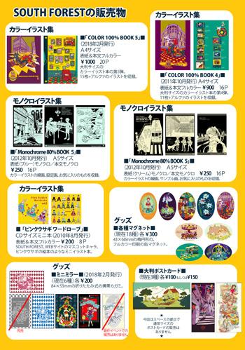 1月20日(日) 関西コミティア54参加します☆_a0028306_22500287.jpg