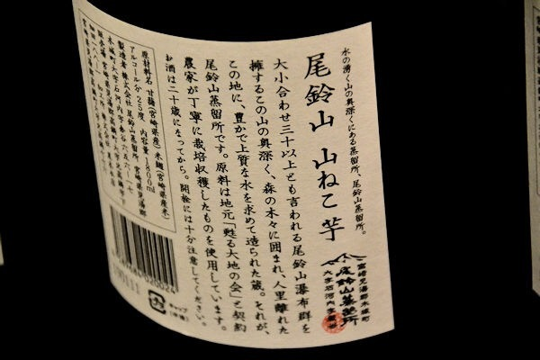 「尾鈴山 山ねこ」のスペシャルversion もうすぐ販売開始予定_d0367608_01190298.jpeg