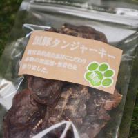 ☆ 黒豚ジャーキー ☆_d0060413_16110801.jpg