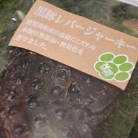 ☆ 黒豚ジャーキー ☆_d0060413_16125647.jpg