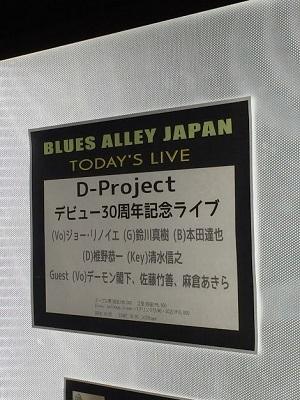 D-Project30周年記念ライブ その1_b0114515_23582568.jpg