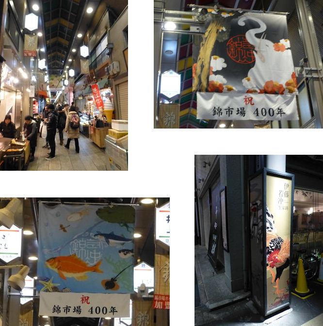 姫路・大阪・京都編(16):錦市場(15.12) _c0051620_2157066.jpg