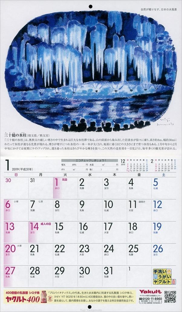ヤクルトカレンダー2019年_d0253520_18275689.jpg