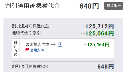 ドコモ一括648円スマホ販売はいつまで続く? 過去の端末購入サポート追加/打ち切り事情 - 白ロム転売法