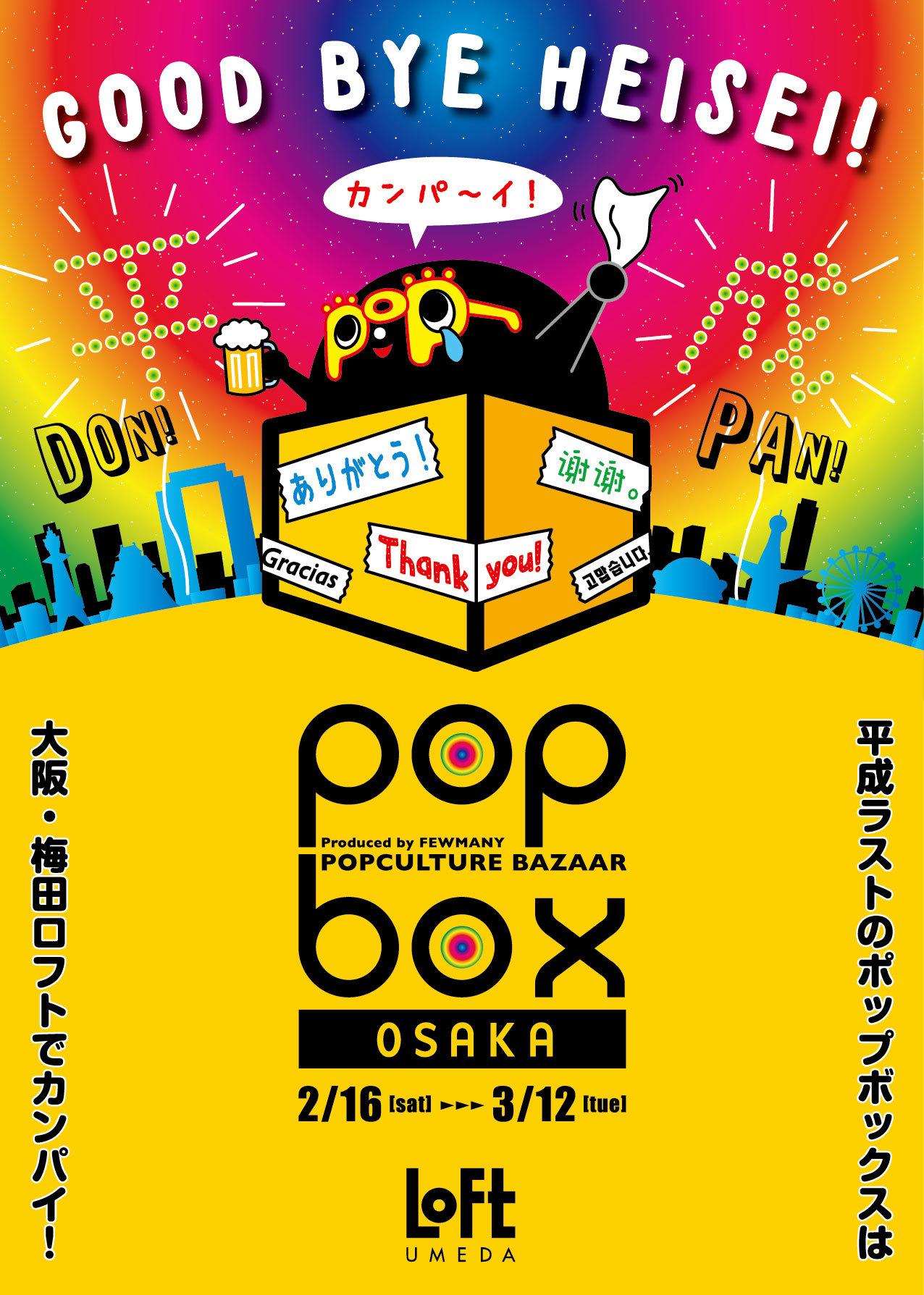 梅田ロフト「POPBOX」開催 !!_f0010033_19424751.jpg