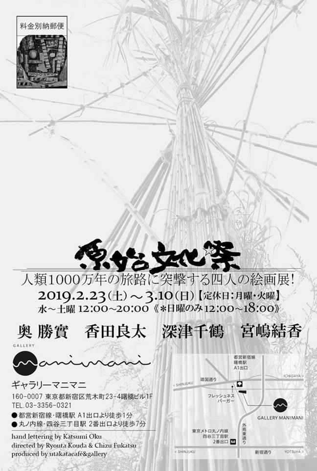 2/23~3/10 原始文化祭展_e0256436_13451408.jpg