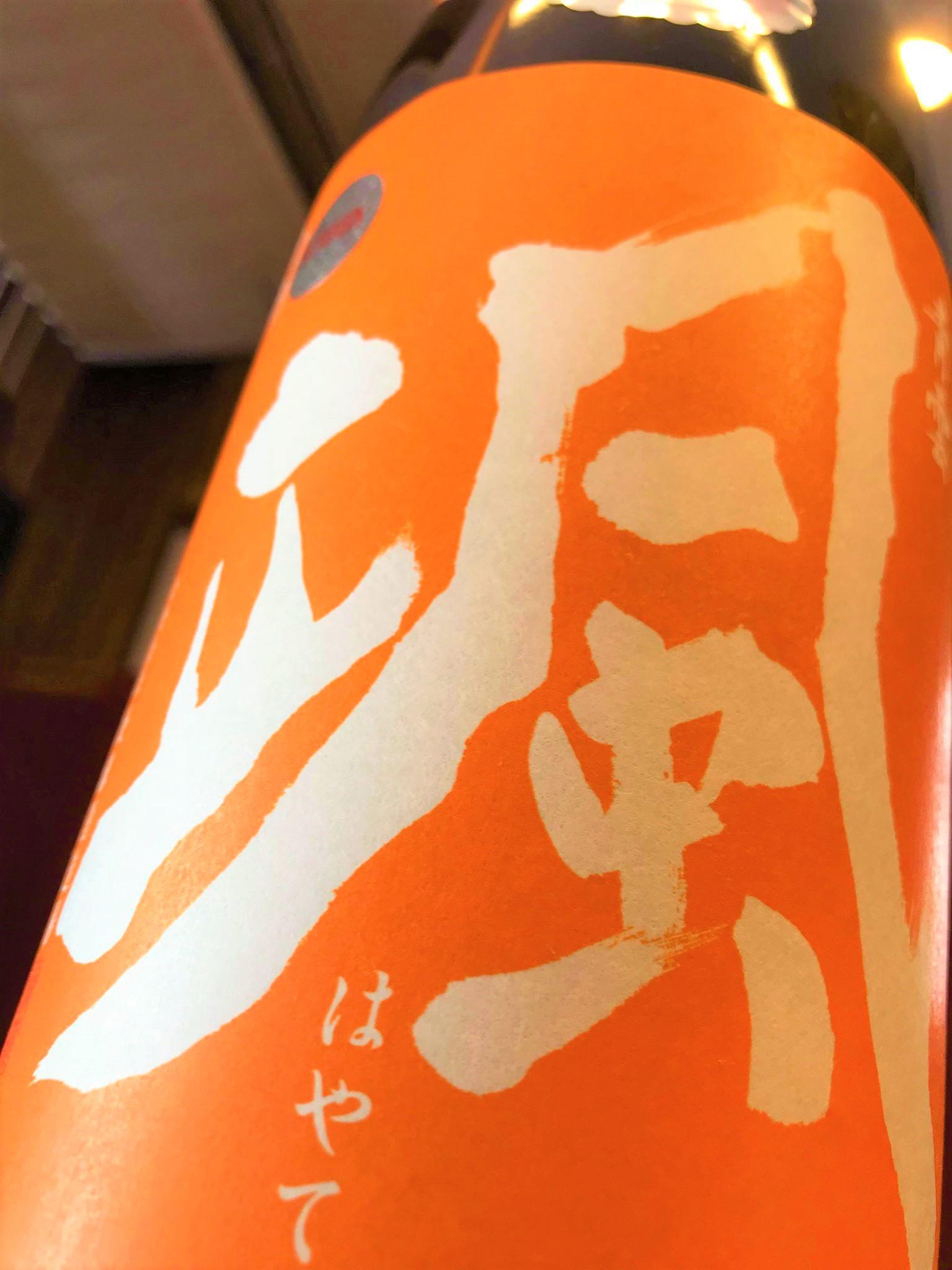 【日本酒】颯 しぼりたて 純米吟醸 無濾過生原酒 神の穂55磨き 限定 新酒30BY_e0173738_113927.jpg