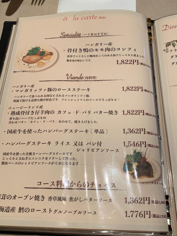カジュアルフレンチの美味しいお店   パリの食堂_a0359239_00474033.jpg