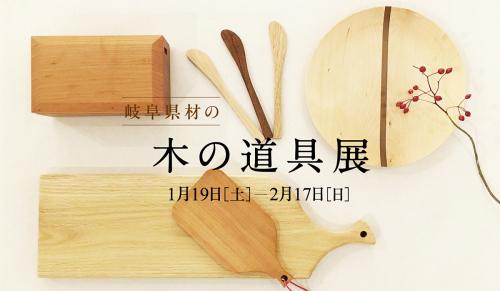 1/19(土)-2/17(日)岐阜県材の木の道具展