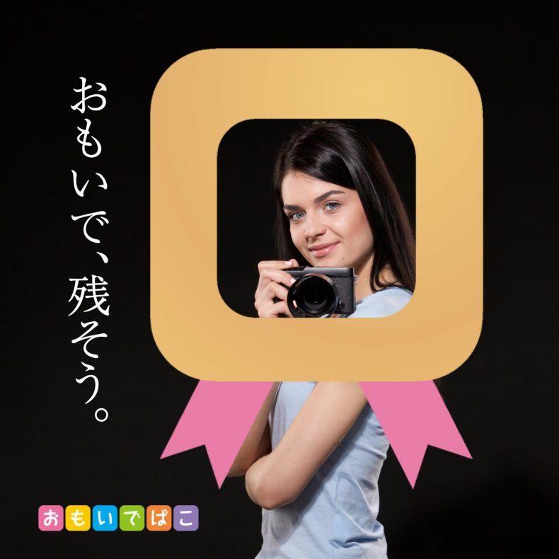 「おもいでばこアンバサダーズ」の広告っぽいのをフリー素材でつくってみた_c0060143_17221627.jpg