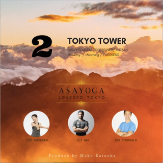 ASAYOGA@東京タワー2019 のお知らせです♪_a0267845_09090724.jpg