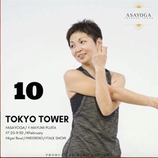 ASAYOGA@東京タワー2019 のお知らせです♪_a0267845_09092110.jpg