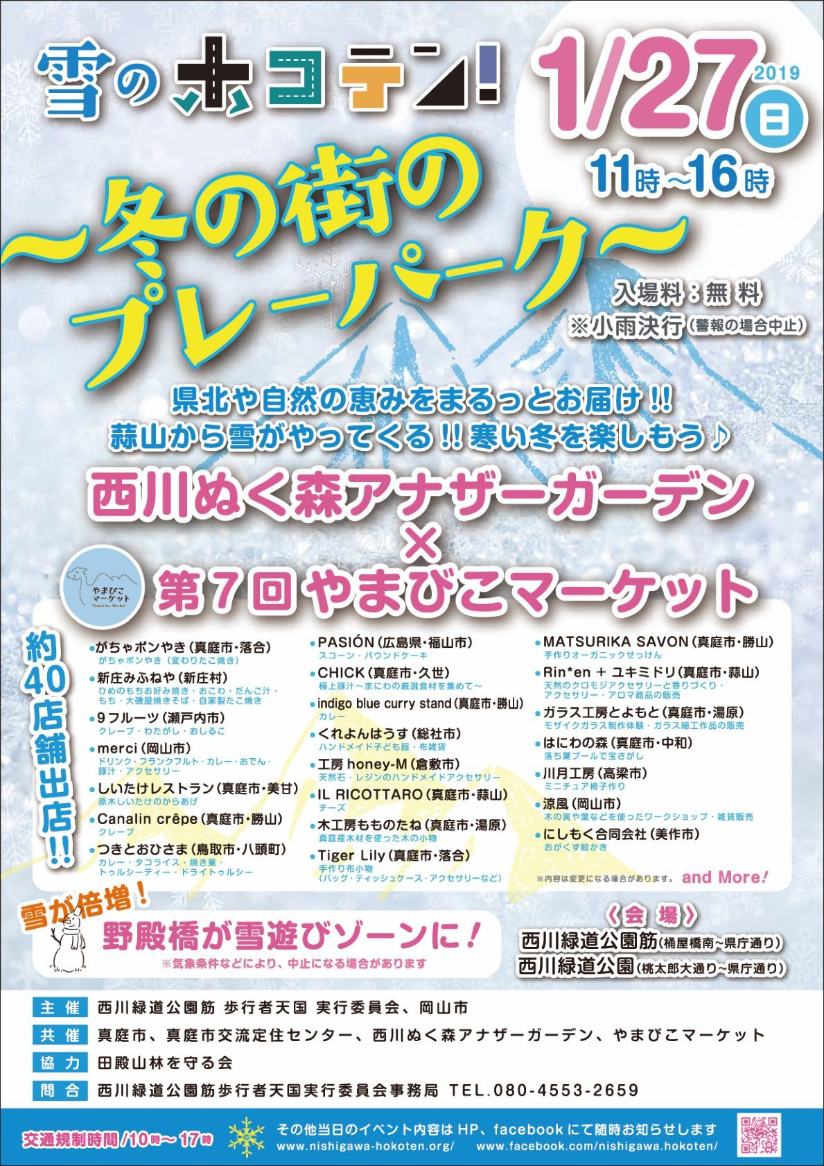 やまびこマーケット出店します!今月は岡山市です!_a0281547_14381594.jpg