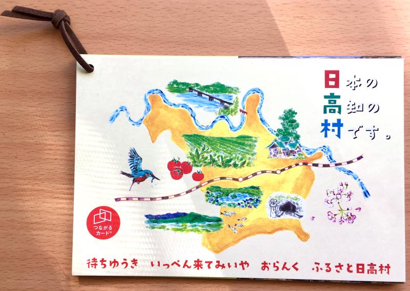 日高村つながるカード_e0026053_11224792.jpeg