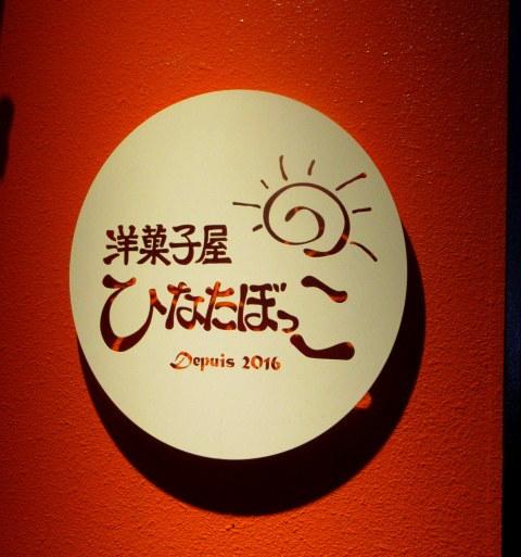洋菓子屋 ひなたぼっこ * 冷やしカヌレあります♪_f0236260_21243570.jpg