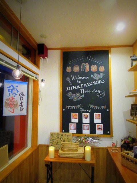 洋菓子屋 ひなたぼっこ * 冷やしカヌレあります♪_f0236260_21250606.jpg
