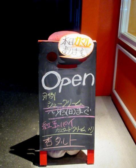 洋菓子屋 ひなたぼっこ * 冷やしカヌレあります♪_f0236260_21255169.jpg