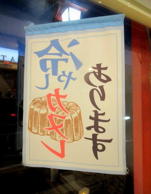 洋菓子屋 ひなたぼっこ * 冷やしカヌレあります♪_f0236260_21262885.jpg