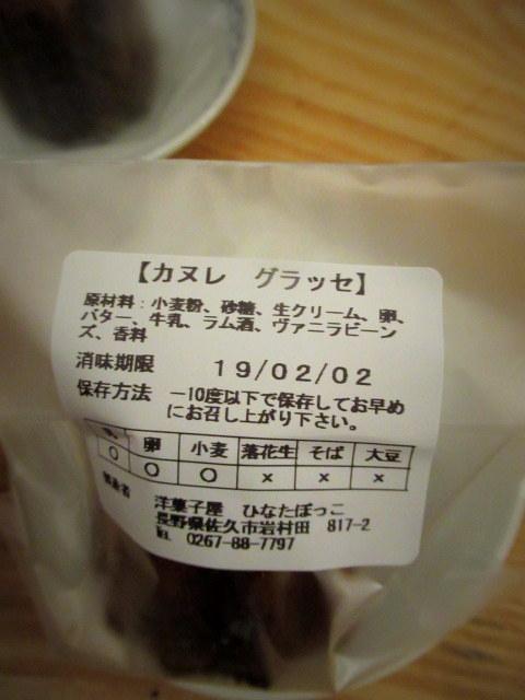 洋菓子屋 ひなたぼっこ * 冷やしカヌレあります♪_f0236260_21271627.jpg