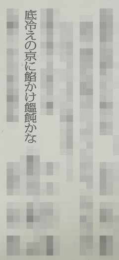 『命の俳句』第六回 〜襟たてて訪ふ名物の葱饂飩〜 & 〜底冷えの京に餡かけ饂飩かな〜_f0283066_10301575.jpg
