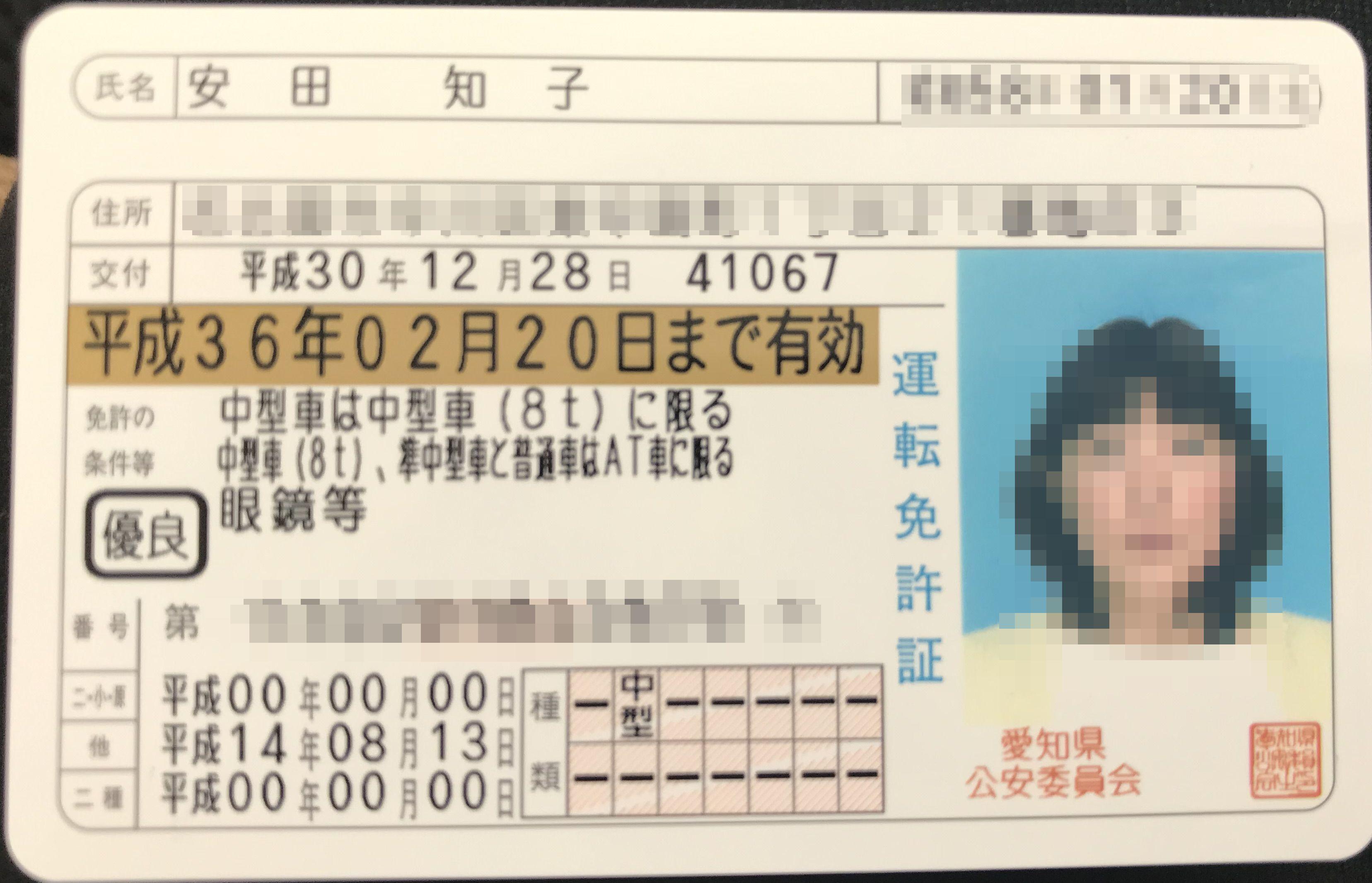 運転免許証がゴールドに!!_a0113003_13124995.jpg