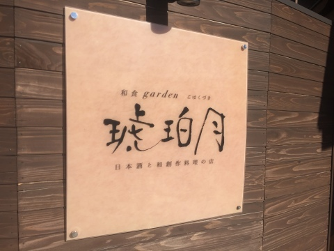 和食garden 琥珀月_e0115904_16371473.jpg