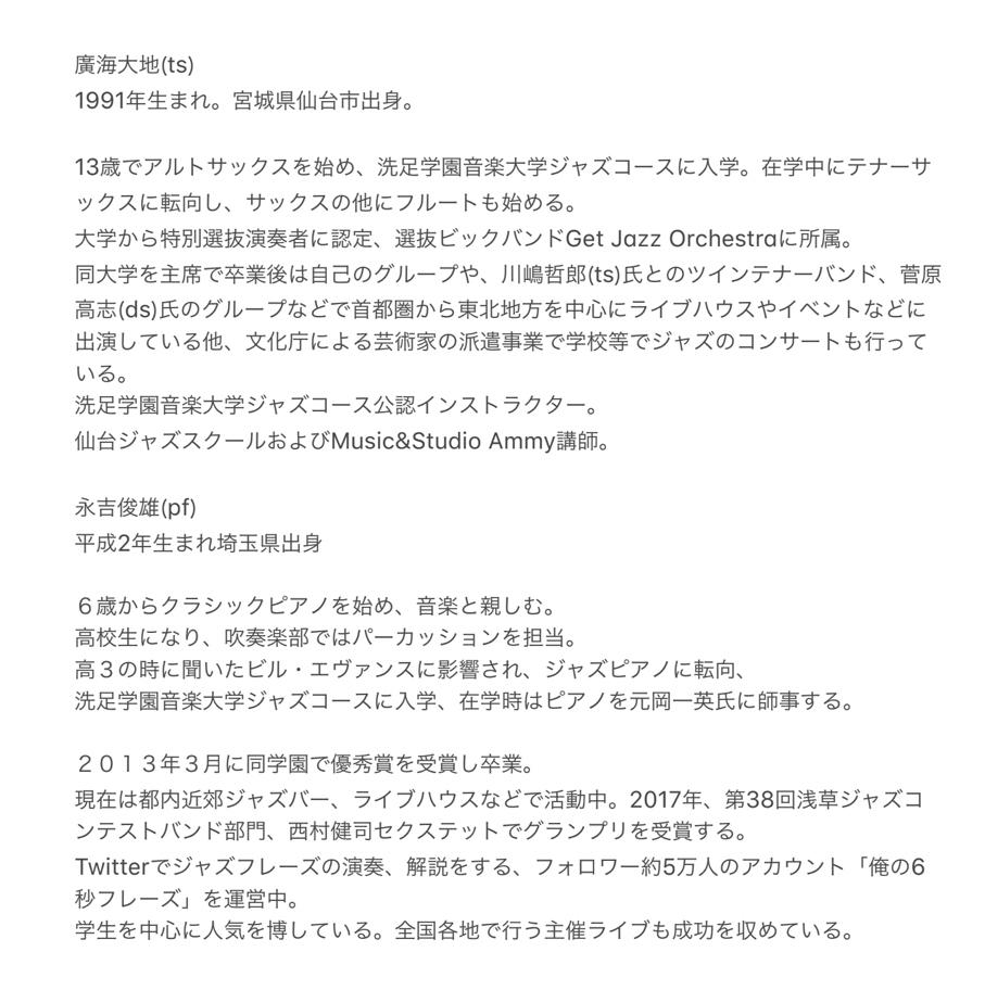 広島  ジャズライブ カミン  本日20日日曜日 19時30分ライブスタートです。_b0115606_12125443.jpeg