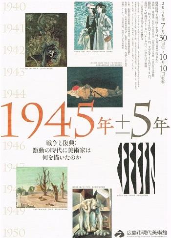 1945年±5年_f0364509_10170956.jpg