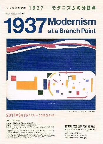 1937 ─ モダニズムの分岐点_f0364509_19381748.jpg