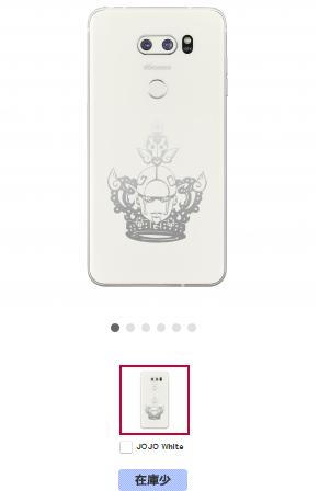 ドコモ機種変激安スマホ JOJO L-02Kが648円値下げ効果で間もなく在庫切れの模様 - 白ロム転売法