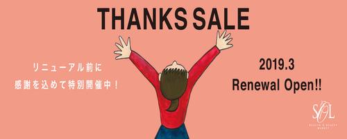 """THANKS 500POINT WEEK""を開催いたします_e0295731_15213959.jpg"
