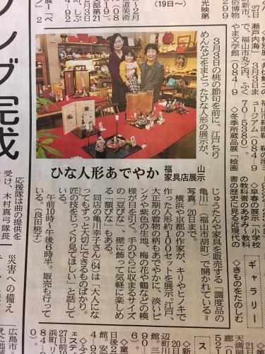 ひな人形展を山陽新聞の記事に取り上げていただきましたぁ〜(╹◡╹)_a0071934_11262959.jpg