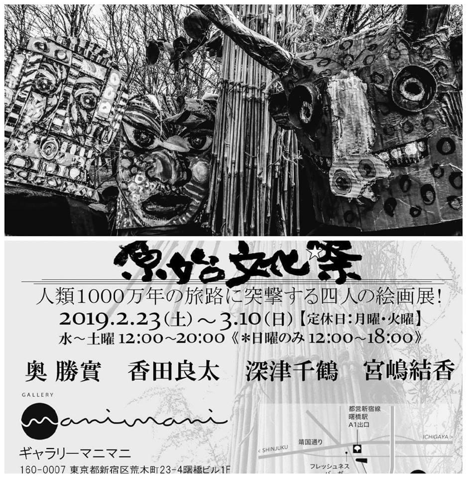 2/23~3/10 原始文化祭展_e0256436_10172431.jpg