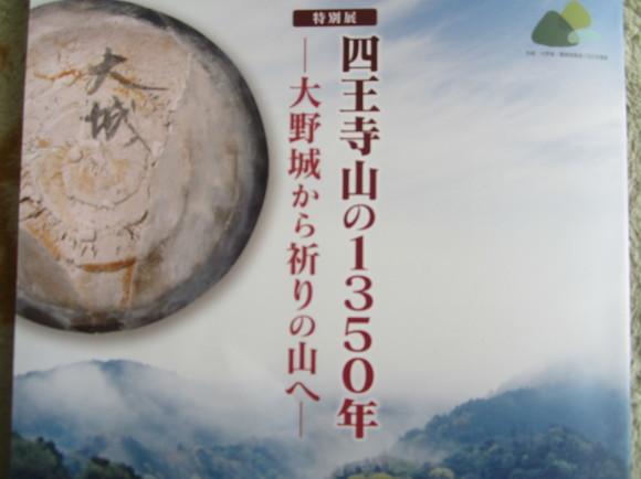 大伴旅人が太宰帥だった時代、大野城の城門に鬼瓦があった_a0237545_20591108.jpg