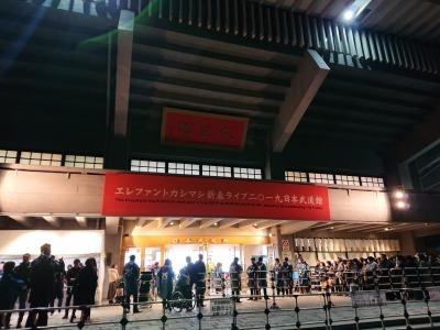 エレファントカシマシ新春ライブ2019 in日本武道館!!_d0095877_18330627.jpg