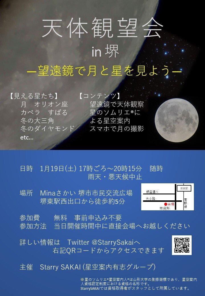 天体観望会in堺 _e0123286_14321303.jpg