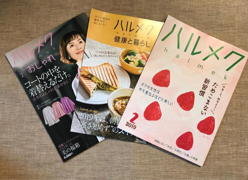 定期購読シニア雑誌を買ってみた - おしゃれを巡る冒険