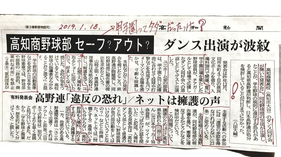 朝イチでJFKO理事会出席のため東京へ。_c0186691_16165749.jpg
