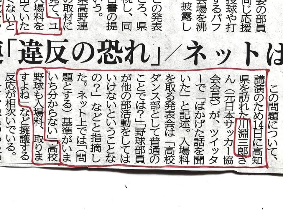 朝イチでJFKO理事会出席のため東京へ。_c0186691_16171699.jpg