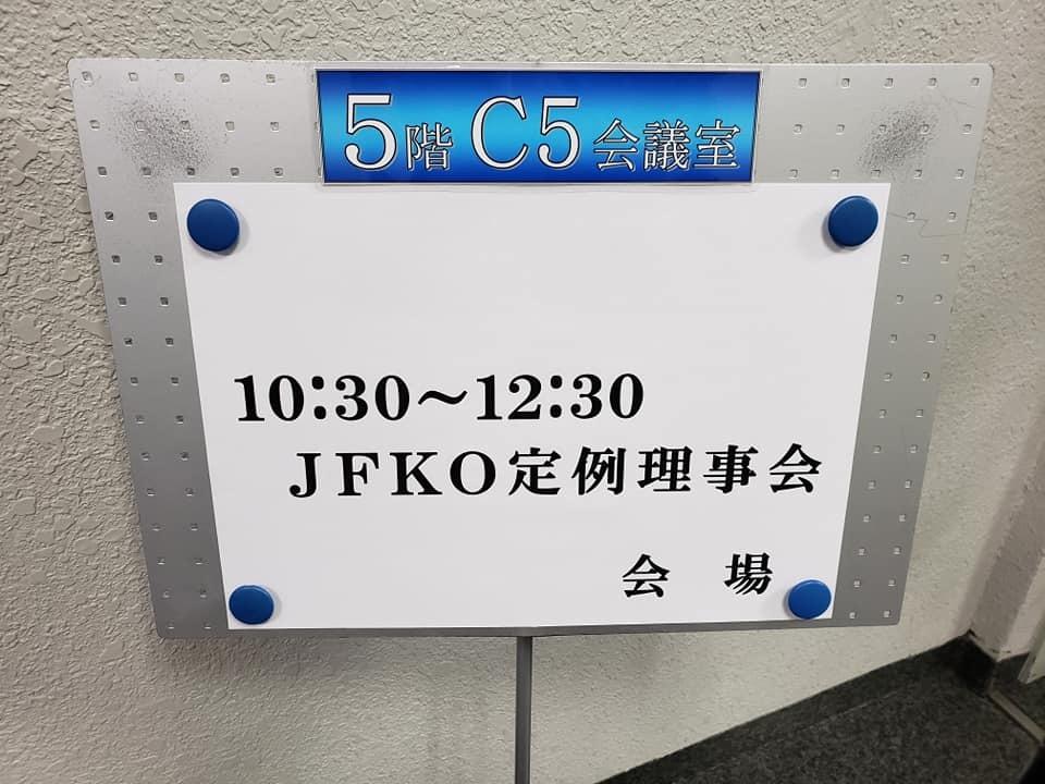 朝イチでJFKO理事会出席のため東京へ。_c0186691_16182167.jpg