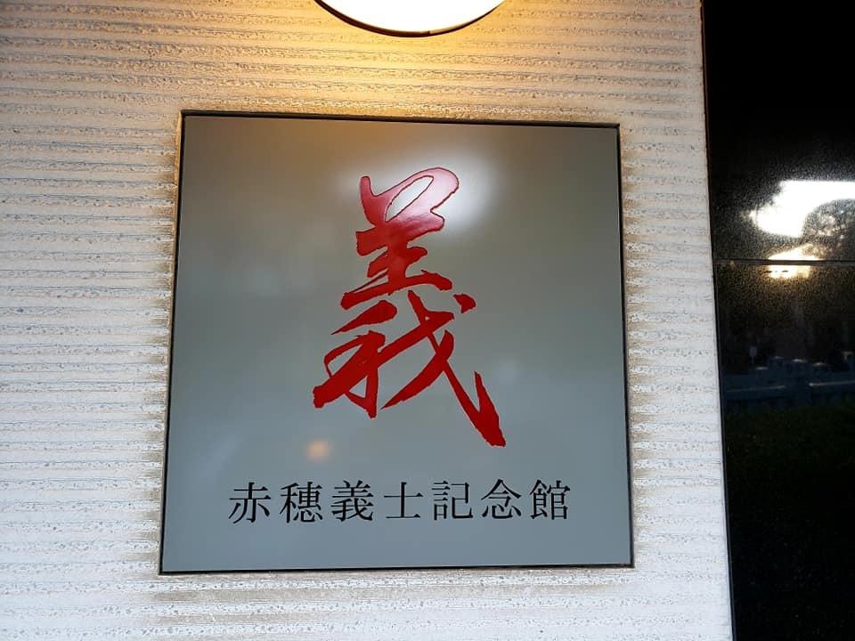 朝イチでJFKO理事会出席のため東京へ。_c0186691_16201855.jpg
