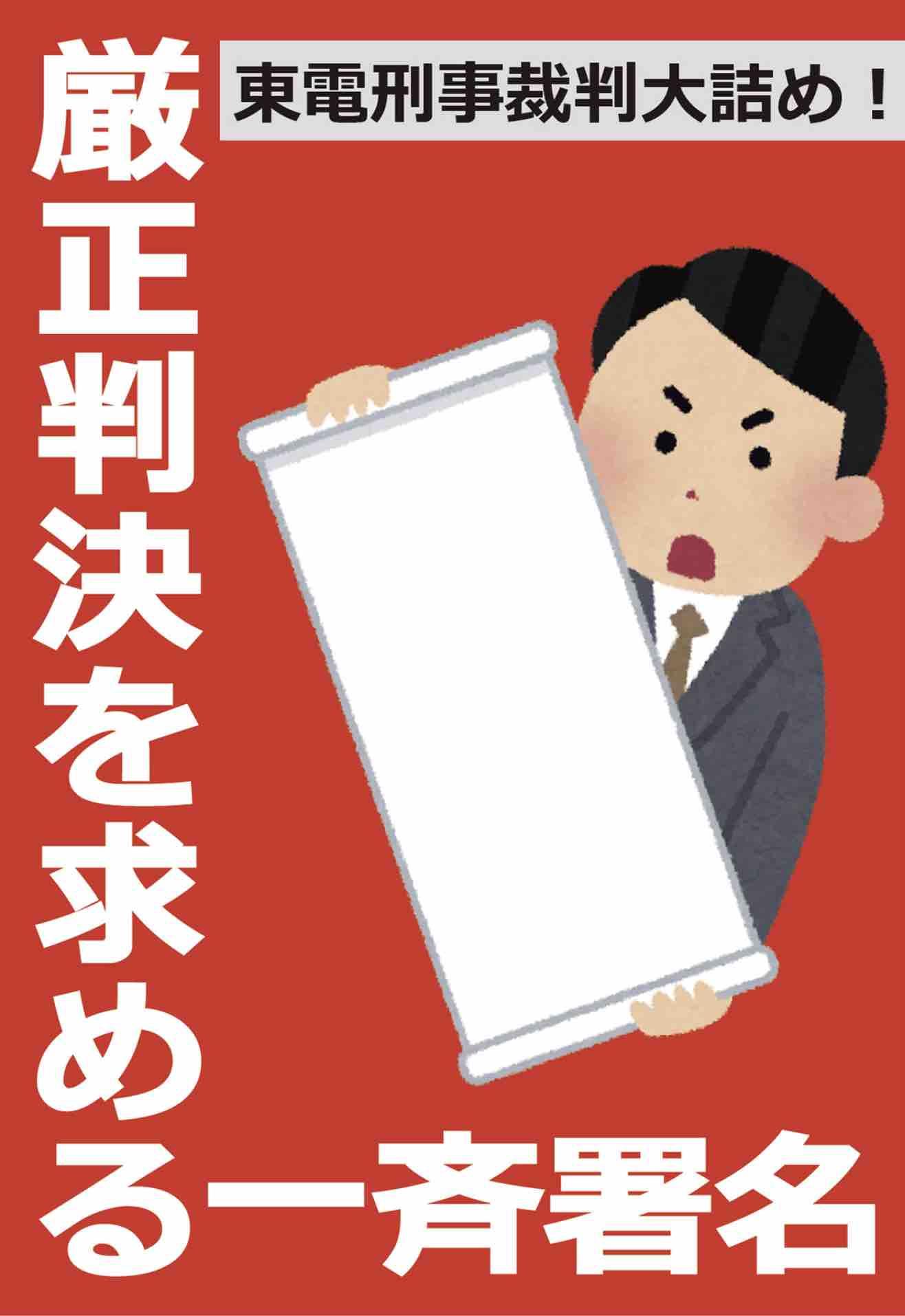 福島原発刑事訴訟「厳正判決署名」一斉署名行動の呼びかけ_e0068696_739459.jpg