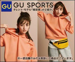 堀田茜さんのお勧め!GUスポーツが普段着でも着れちゃうレベル