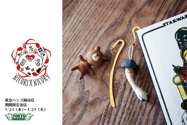 1/23(水)〜1/29(火)は、東急ハンズ岡山店に出店します!_a0129631_13485869.jpg