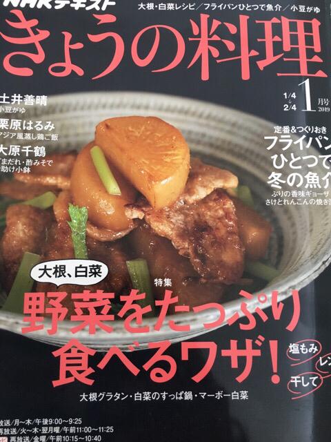 NHKきょうの料理_e0134337_12205645.jpg