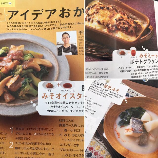 NHKきょうの料理_e0134337_12213364.jpg