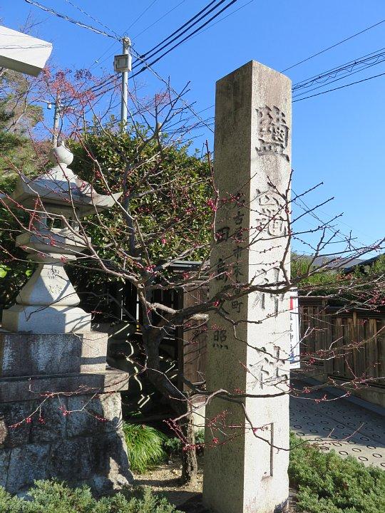 2019年2月2日 塩釜神社 !(^^)!_b0341140_2564441.jpg