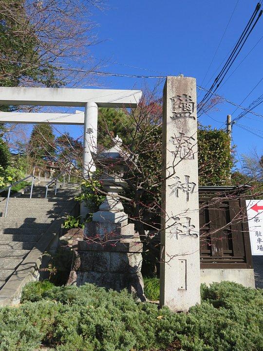 2019年2月2日 塩釜神社 !(^^)!_b0341140_2565766.jpg